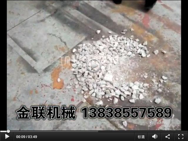 石英石现场试机视频_对辊破碎机视频