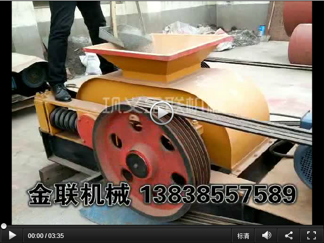 钢渣破碎机试机视频_巩义金联对辊破碎机视频